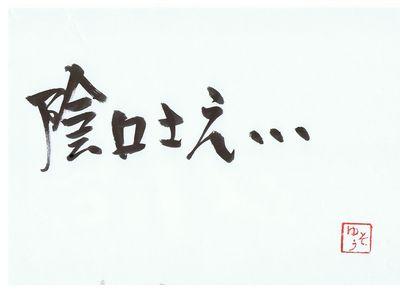 千田琢哉名言 280 (2)