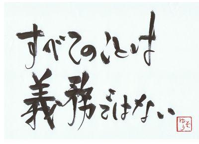 千田琢哉名言 281 (2)