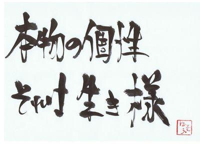 千田琢哉名言 284 (2)