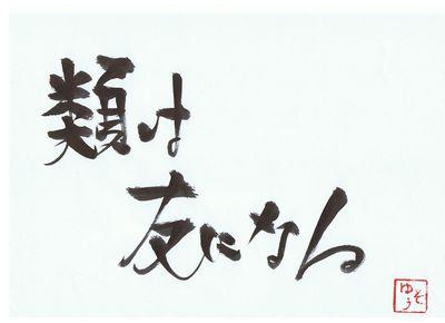千田琢哉名言 285 (2)