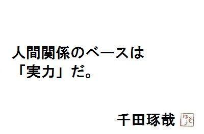 千田琢哉名言 285