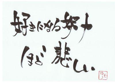 千田琢哉名言 286 (2)