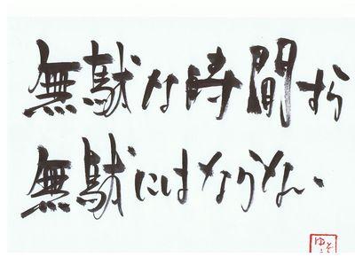 千田琢哉名言 288 (2)