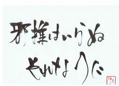 千田琢哉名言 289 (2)