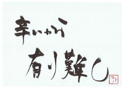 千田琢哉名言 290 (2)