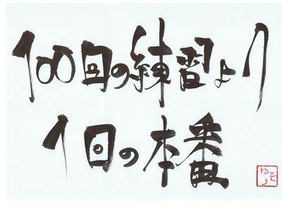 千田琢哉名言 291 (2)