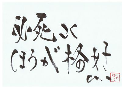 千田琢哉名言 293 (2)