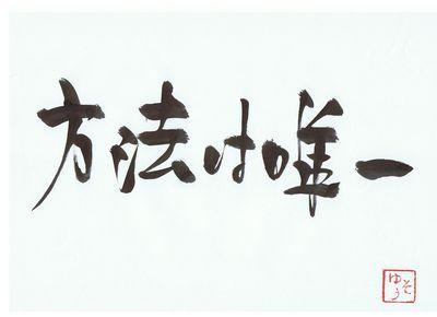 千田琢哉名言 295 (2)
