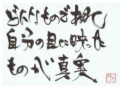 千田琢哉名言 296 (2)