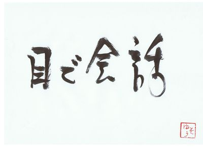 千田琢哉名言 297 (2)
