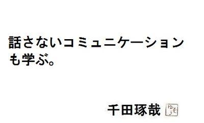 千田琢哉名言 298