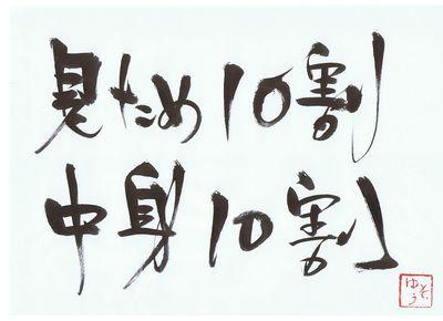 千田琢哉名言 300 (2)