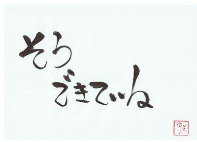 千田琢哉名言 303 (2)
