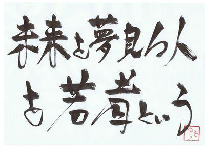 千田琢哉名言 304 (2)