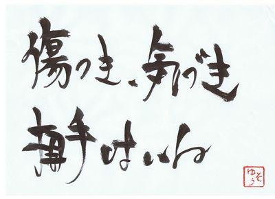 千田琢哉名言 307 (2)