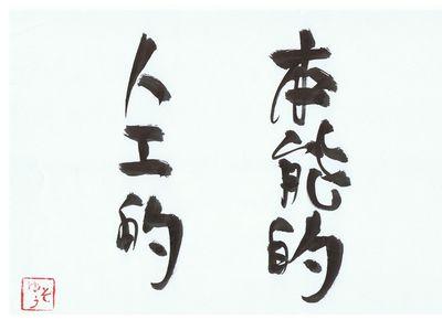 千田琢哉名言 313 (2)