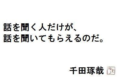 千田琢哉名言 314