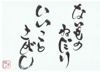 千田琢哉名言 318 (2)