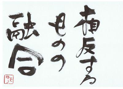 千田琢哉名言 319 (2)