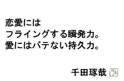 千田琢哉名言 319