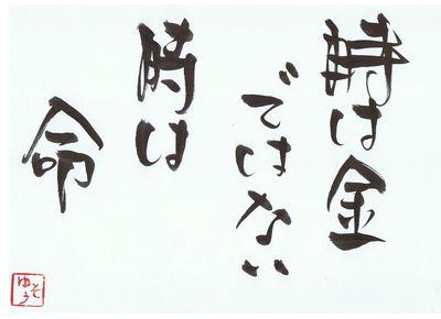 千田琢哉名言 322 (2)