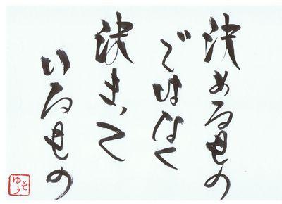 千田琢哉名言 323 (2)