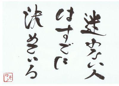 千田琢哉名言 326 (2)