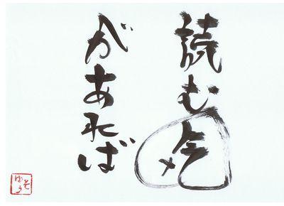 千田琢哉名言 327 (2)