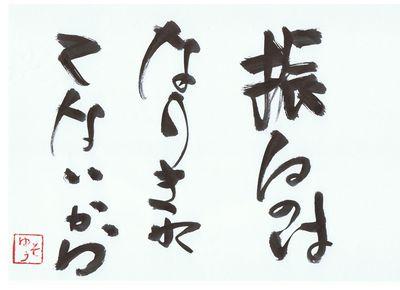 千田琢哉名言 328 (2)