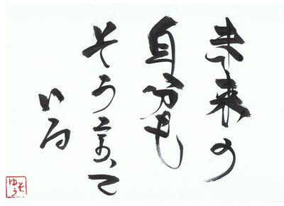 千田琢哉名言 332 (2)