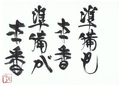 千田琢哉名言 333 (2)
