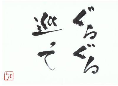 千田琢哉名言 334 (2)