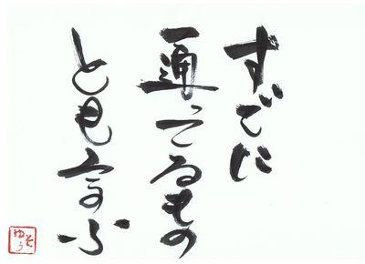 千田琢哉名言 338 (2)