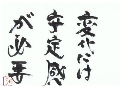 千田琢哉名言 339 (2)