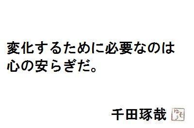 千田琢哉名言 339
