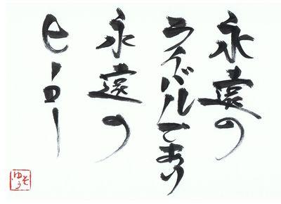 千田琢哉名言 341 (2)