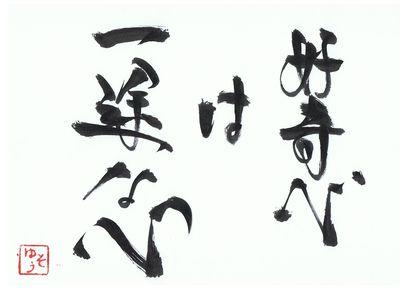千田琢哉名言 344 (2)