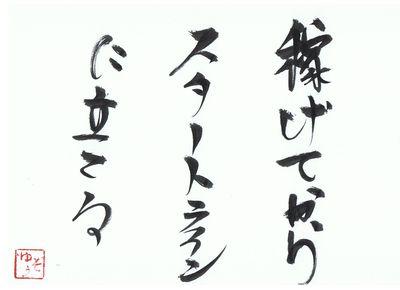 千田琢哉名言 347 (2)
