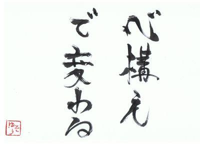 千田琢哉名言 348 (2)