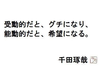 千田琢哉名言 348