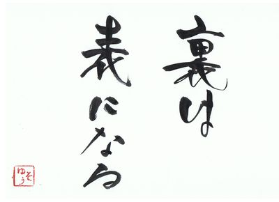 千田琢哉名言 349 (2)