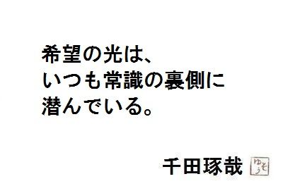 千田琢哉名言 349