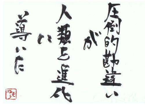 千田琢哉名言 352 (2)