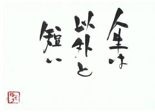 千田琢哉名言 353 (2)