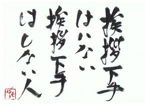 千田琢哉名言 355 (2)