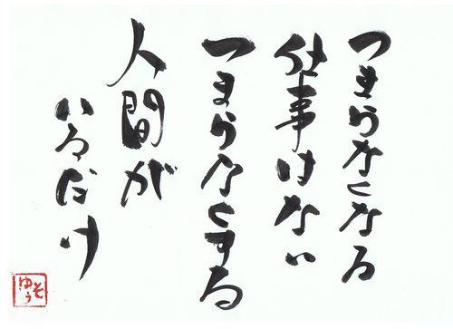 千田琢哉名言 356 (2)