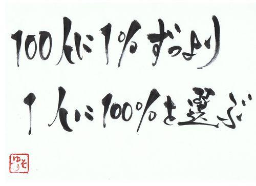 千田琢哉名言 358 (2)