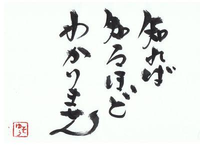 千田琢哉名言 367 (2)