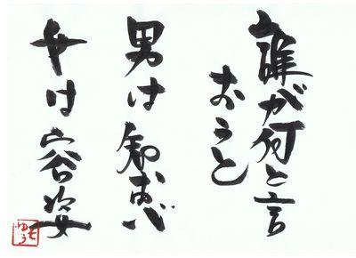 千田琢哉名言 369 (2)