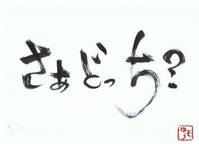 千田琢哉名言 371 (2)